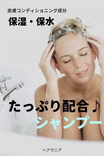 保湿、保水、皮膚コンディショニング成分もタップリ