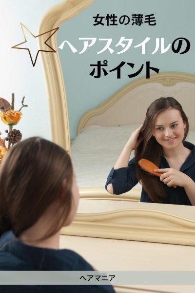 女性の薄毛の隠し方!薄毛を目立たなくする方法おすすめ対策5つまとめ
