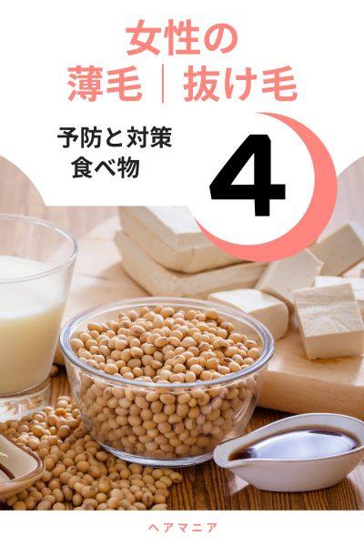 ④食生活に気をつける