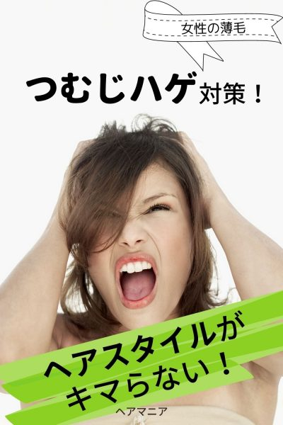 女性のつむじはげに有効な育毛方法は?原因と対策まとめ