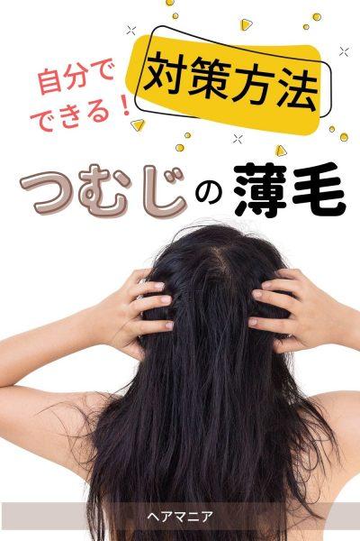 自分でできる「つむじの薄毛」対策方法